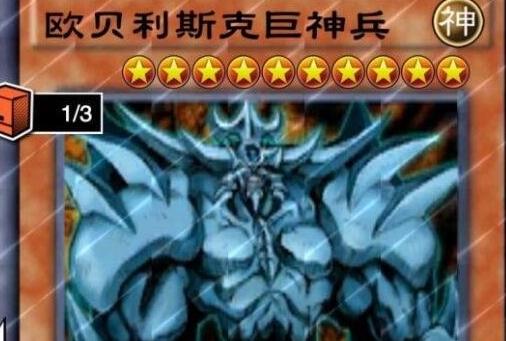 游戏王决斗链接神之卡怎么获得,游戏王决斗链接神之卡,游戏王决斗链接