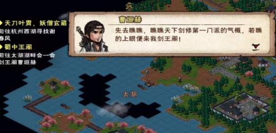 烟雨江湖剑王阁前置任务是什么_烟雨江湖剑王阁前置任务攻略