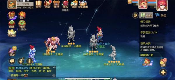 星移斗转风云变幻,梦幻西游手游全新玩法天罡星重磅上线!
