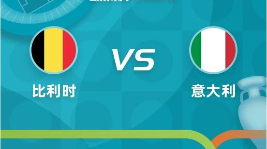 欧洲杯1/4决赛,意大利2-1战胜比利时,晋级欧洲杯四强