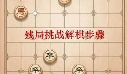 天天象棋残局挑战237关怎么过?天天象棋残局挑战237关破解方法