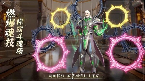斗罗大陆魂师对决重生系统怎么玩?斗罗大陆魂师对决重生系统玩法攻略