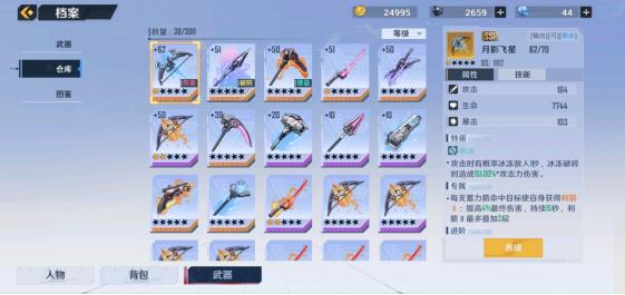 幻塔SSR武器哪个好?幻塔SSR武器排行