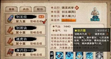烟雨江湖剑王经第10重怎么学?烟雨江湖剑王经第10重任务攻略
