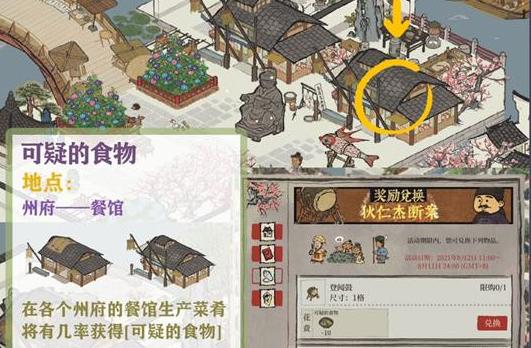 江南百景图可疑的食物怎么获得?江南百景图可疑的食物获取攻略