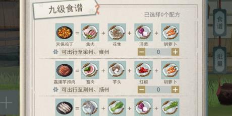 江湖悠悠九级食物怎么做?江湖悠悠九级食谱分享