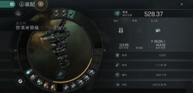EVE手游加农炮和磁轨炮哪个好?EVE手游加农炮和磁轨炮对比分析