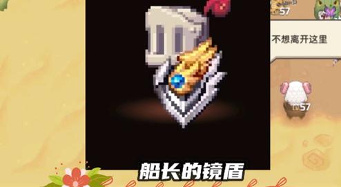 坎公骑冠剑未来公主带什么盾?坎公骑冠剑未来公主盾牌推荐