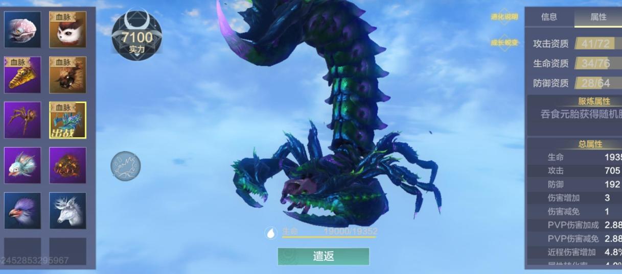 妄想山海蝎子在哪里抓?妄想山海蝎子捕捉攻略