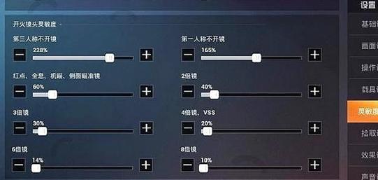和平精英SS15灵敏度怎么设置?和平精英SS15灵敏度推荐