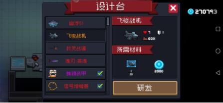 元气骑士飞梭战机怎么得?元气骑士飞梭战机获取攻略