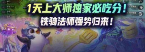 云顶之弈阵容推荐:铁骑法师强势归来!
