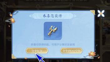 王者荣耀宝箱钥匙怎么赠送?王者荣耀限定宝箱钥匙赠送攻略