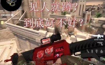 CSGO站着压枪好还是蹲射,蹲下开枪不好吗?