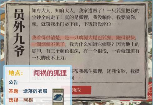 江南百景图天书奇谭搜查令怎么获得?江南百景图天书奇谭搜查令获取攻略