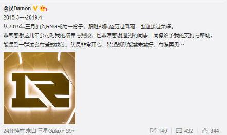 RNG戰隊經理離職原因,RNG戰隊經理離職內幕,RNG戰隊高層變動