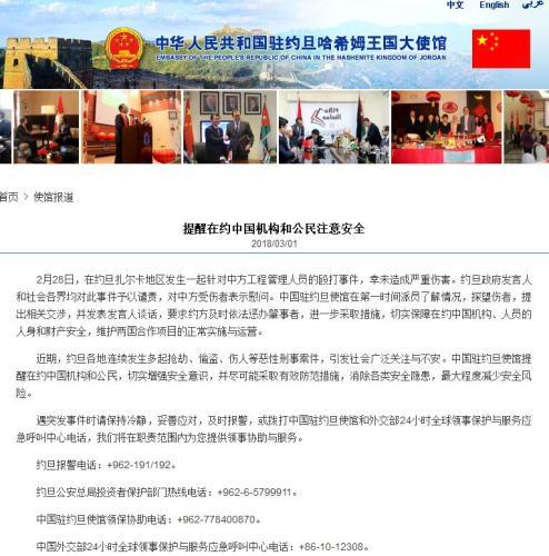 中国公民在约旦被殴打,约旦中国公民被打,中国公民于约旦被打