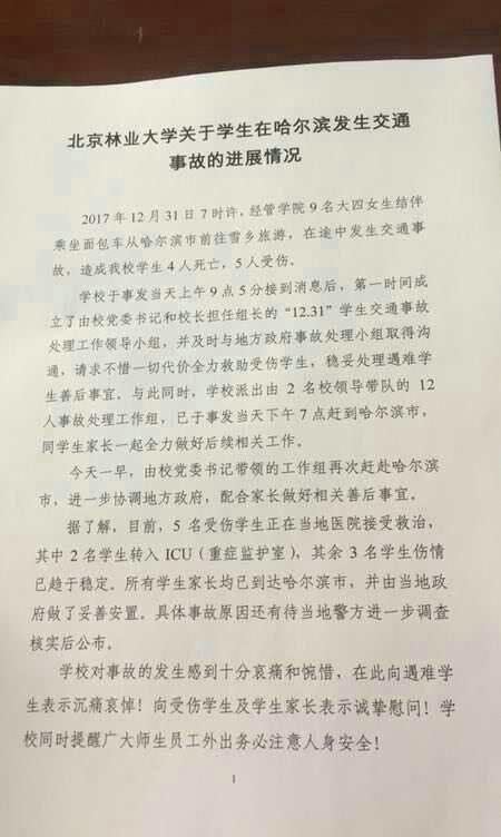 北京林业大学9名女生哈尔滨发生车祸,雪乡,警方调查