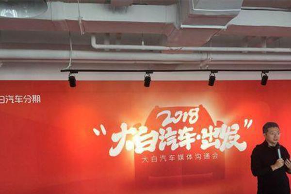 趣店罗敏沟通承认知错,趣店北京集团总部,记者见面会
