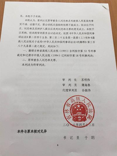 被关26年改判无罪,刘忠林,故意杀人罪