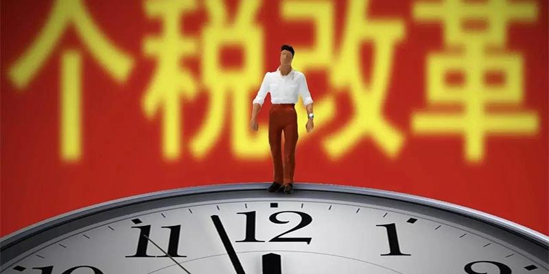 党报评个税改革,个税改革,税收起征点