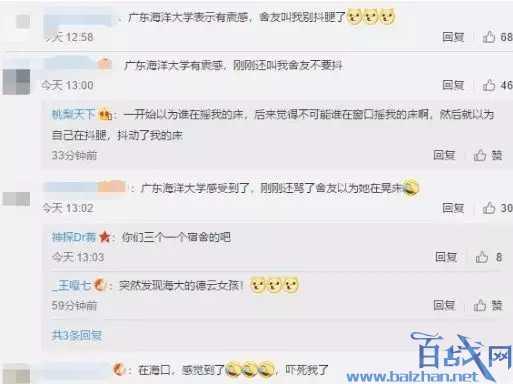 广东湛江地震,湛江地震