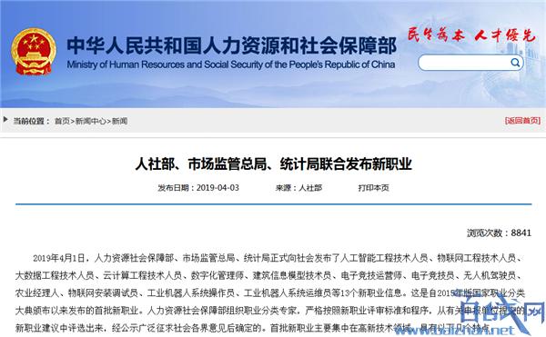 中国13个新职业,电子竞技员,电子竞技员 新职业