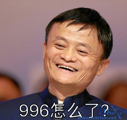 马云谈996工作制,996工作制内容,BAT996工作制