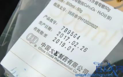 孕妇输液药品过期,孕妇输液药品过期3个月,西安官方回应