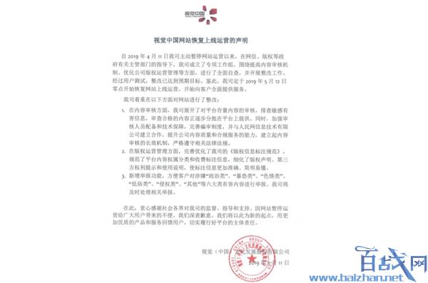 视觉中国恢复服务,视觉中国重新上线,视觉中国