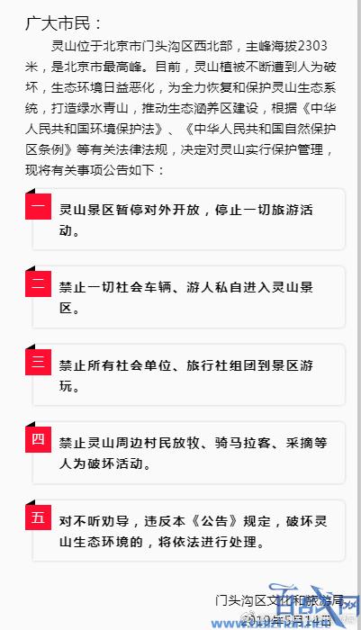 灵山景区暂停开放,灵山景区为什么暂停开放,灵山景区暂停开放原因