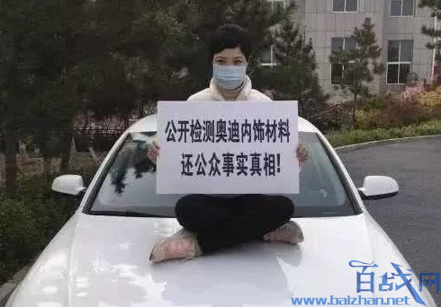 奥迪汽车回应异味致癌