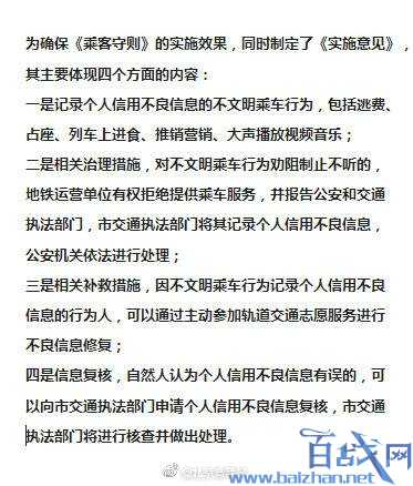 北京地铁禁食规定,北京地铁是否禁食,北京地铁禁食条例