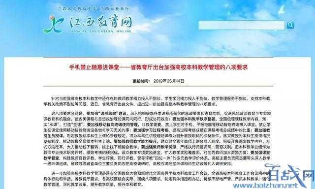 本科生禁带手机!江西全省高校禁止带手机进入教室