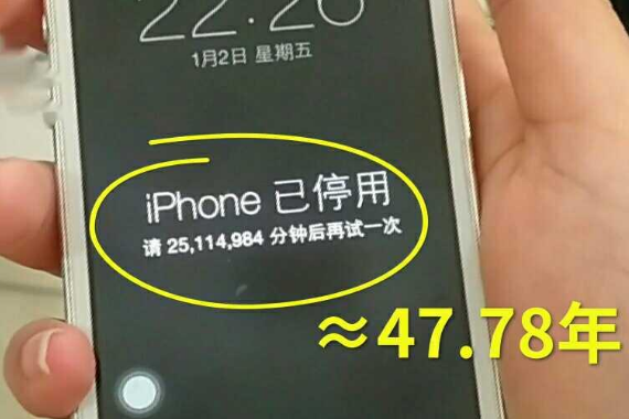 密码错47年后解锁,手机密码连续输错,iPhone手机密码连续输错