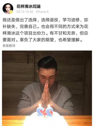 闫涵秒删微博,闫涵,闫涵宣布退役