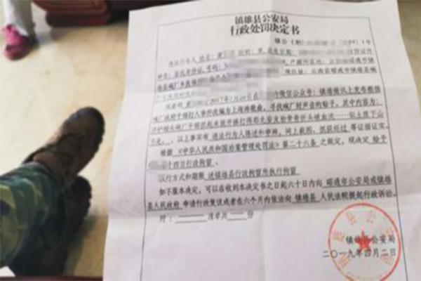 爆料网民遭跨省抓捕