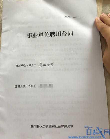 女教师考上研究生被拒解合同,女教师考上研究生,女教师被拒解合同