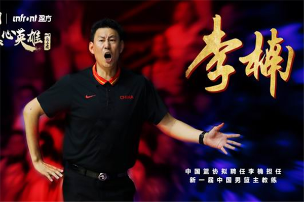 男篮红蓝两队合并,中国男篮
