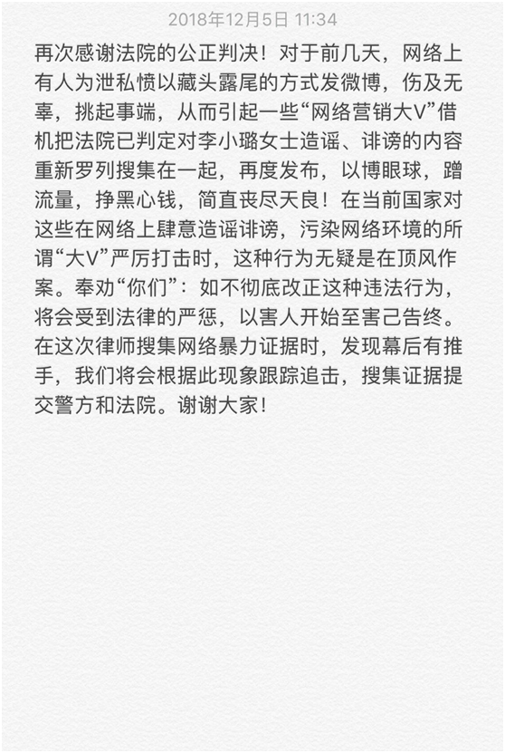 李小璐维权案胜诉