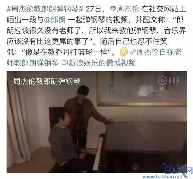 周杰伦教郎朗弹钢琴,周杰伦郎朗