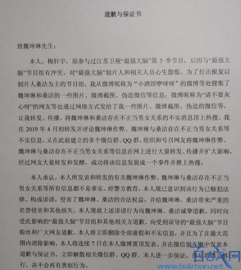 梅轩宇发道歉声明,梅轩宇道歉,梅轩宇捏造不正当关系