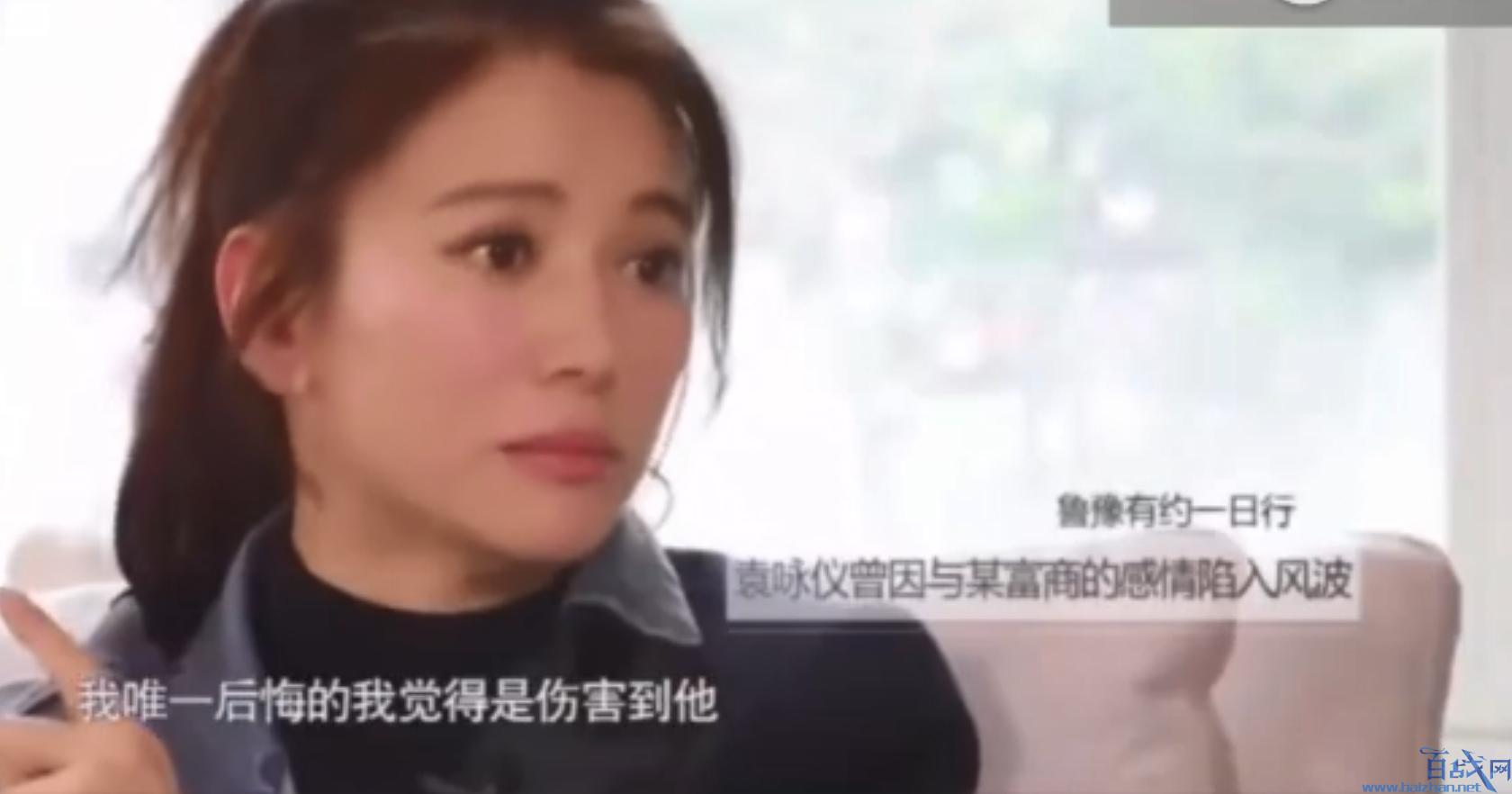 袁咏仪后悔曾伤害张智霖