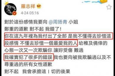 罗志祥道歉了吗?罗志祥被曝出轨后向周扬青以及受骗的女性道歉