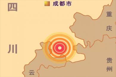 四川宜宾6.0级地震已有11人死亡 地震预警系统在发生地震前几十秒已发出警告