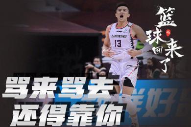 辽宁男篮以115-113逆转广东男篮!亚一卫暴走送广东耻辱一败