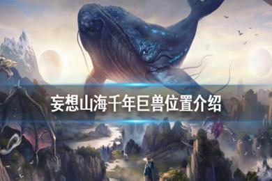 妄想山海千年巨兽在哪里? 妄想山海千年巨兽位置攻略