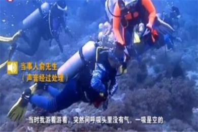 男子潜水时气瓶被潜友恶意关闭 肇事者事后发朋友圈道歉称是开玩笑