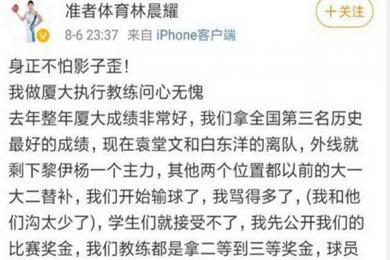 厦大篮球队球员控诉教练林晨耀 厦大林晨耀回应控诉一事
