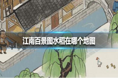 江南百景图水稻在哪里? 江南百景图水稻位置图文介绍
